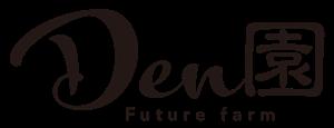 Future farm Den園